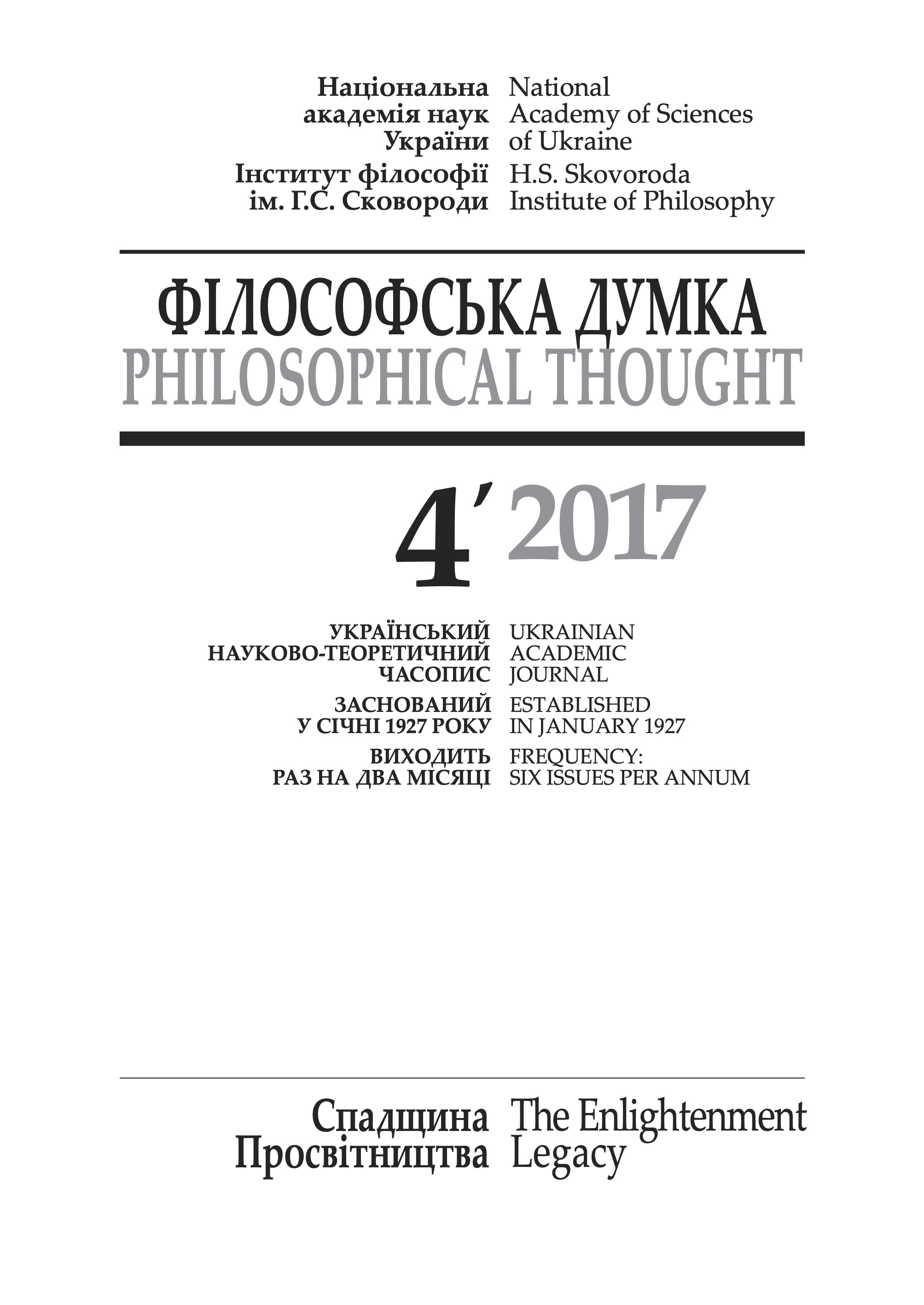 View No. 4 (2017): PHILOSOPHICAL THOUGHT