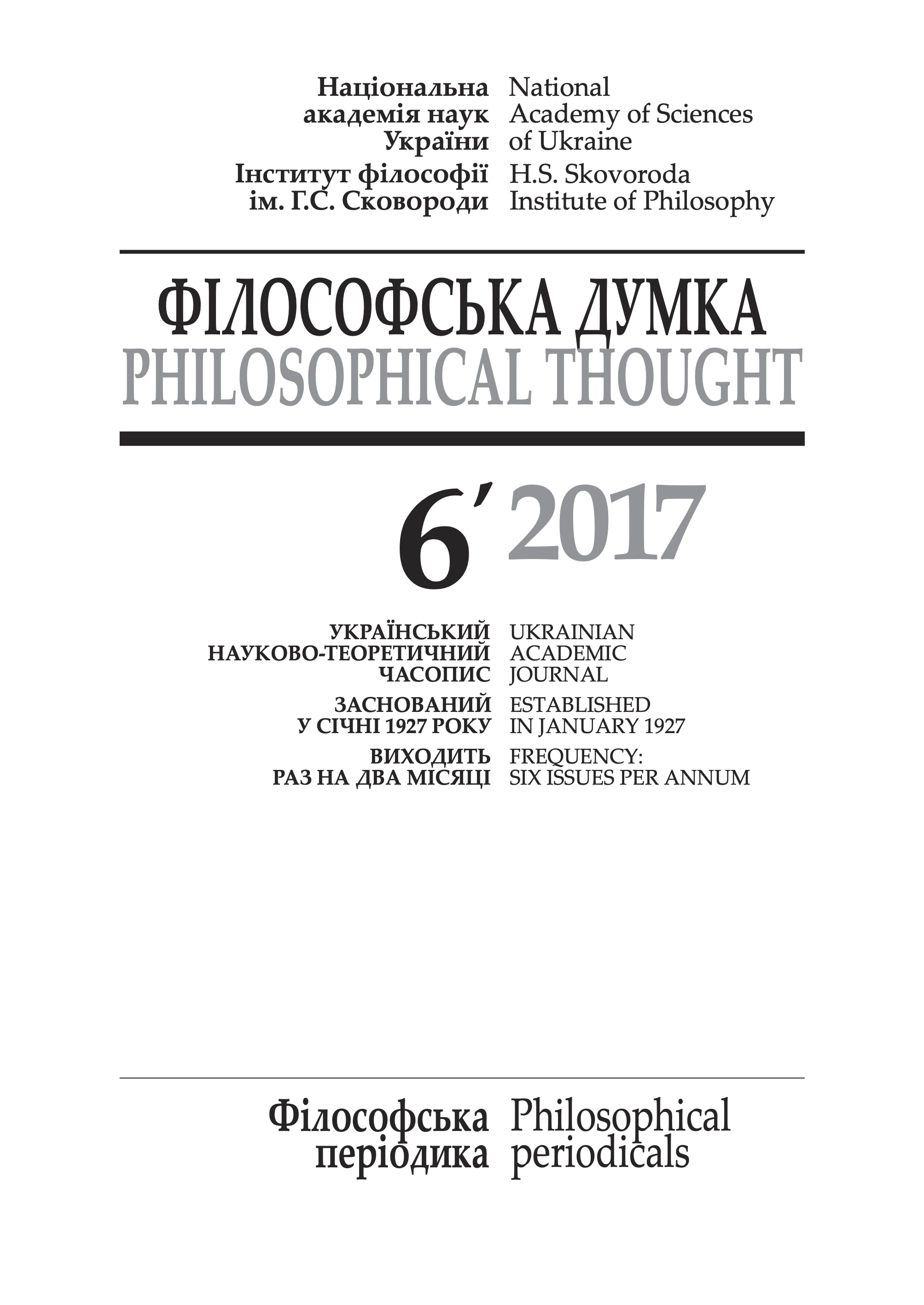 View No. 6 (2017): PHILOSOPHICAL THOUGHT