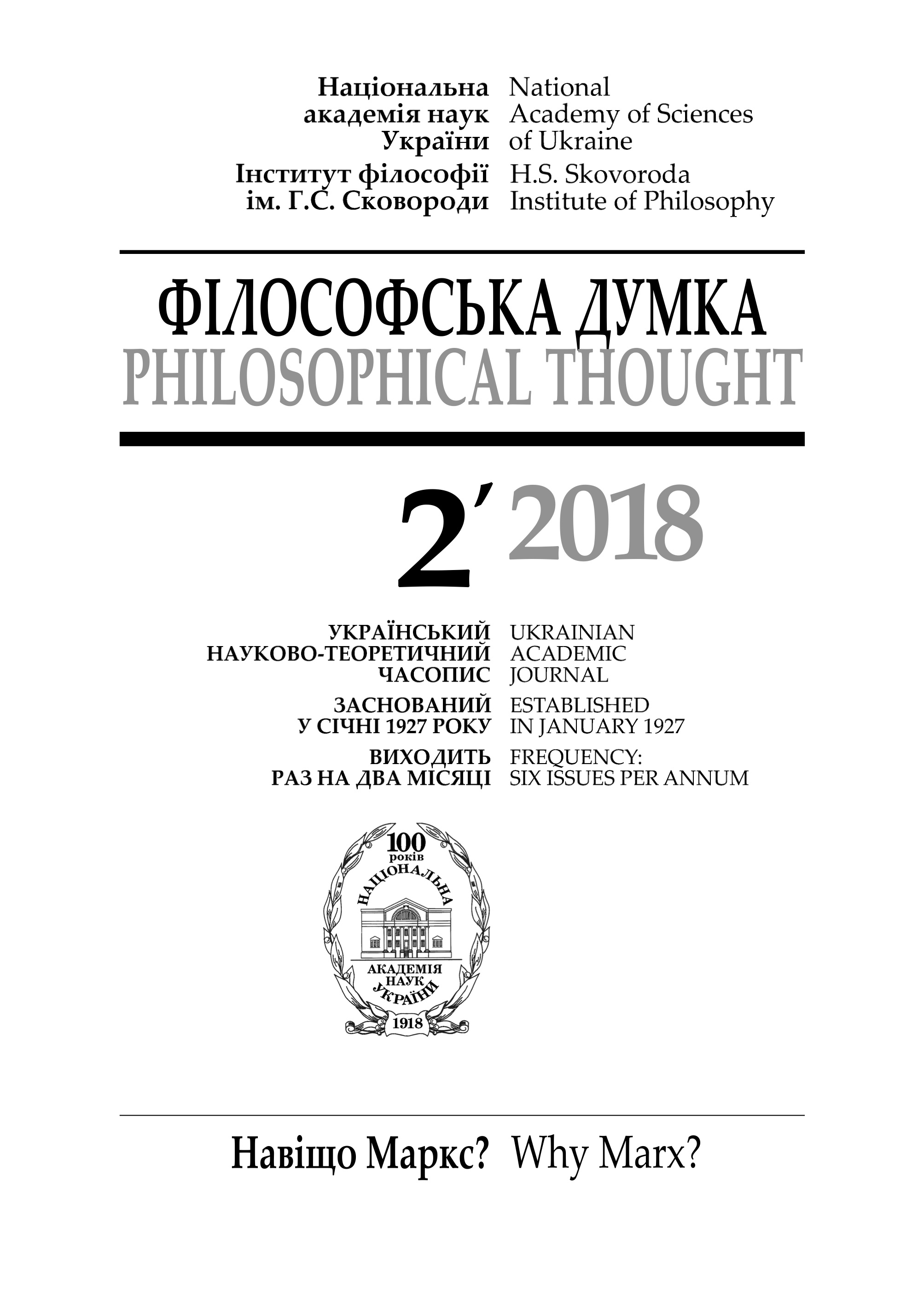 View No. 2 (2018): Philosophical thought