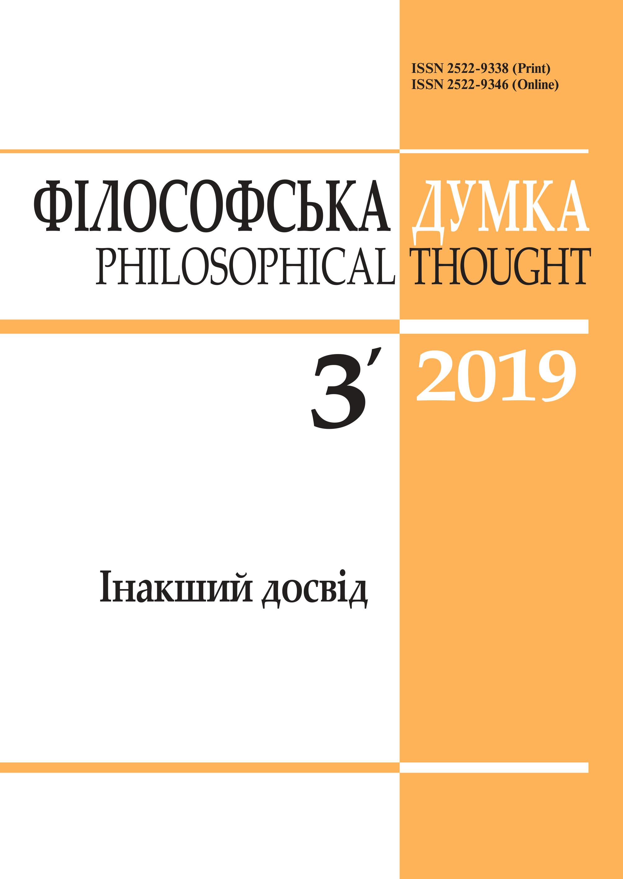 View No. 3 (2019): Philosophical thought