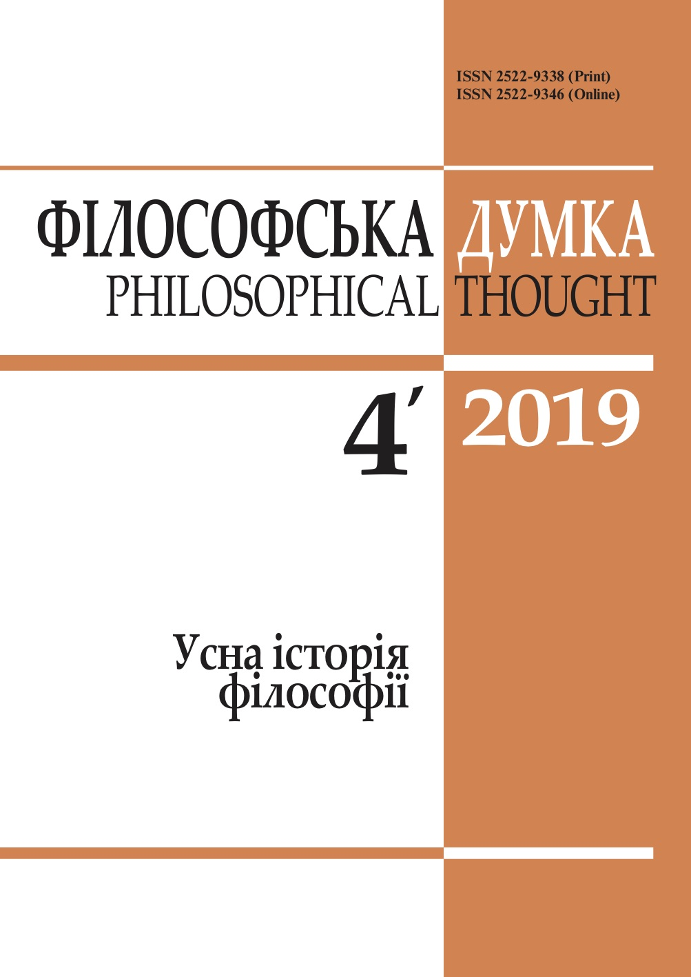 View No. 4 (2019): Philosophical thought