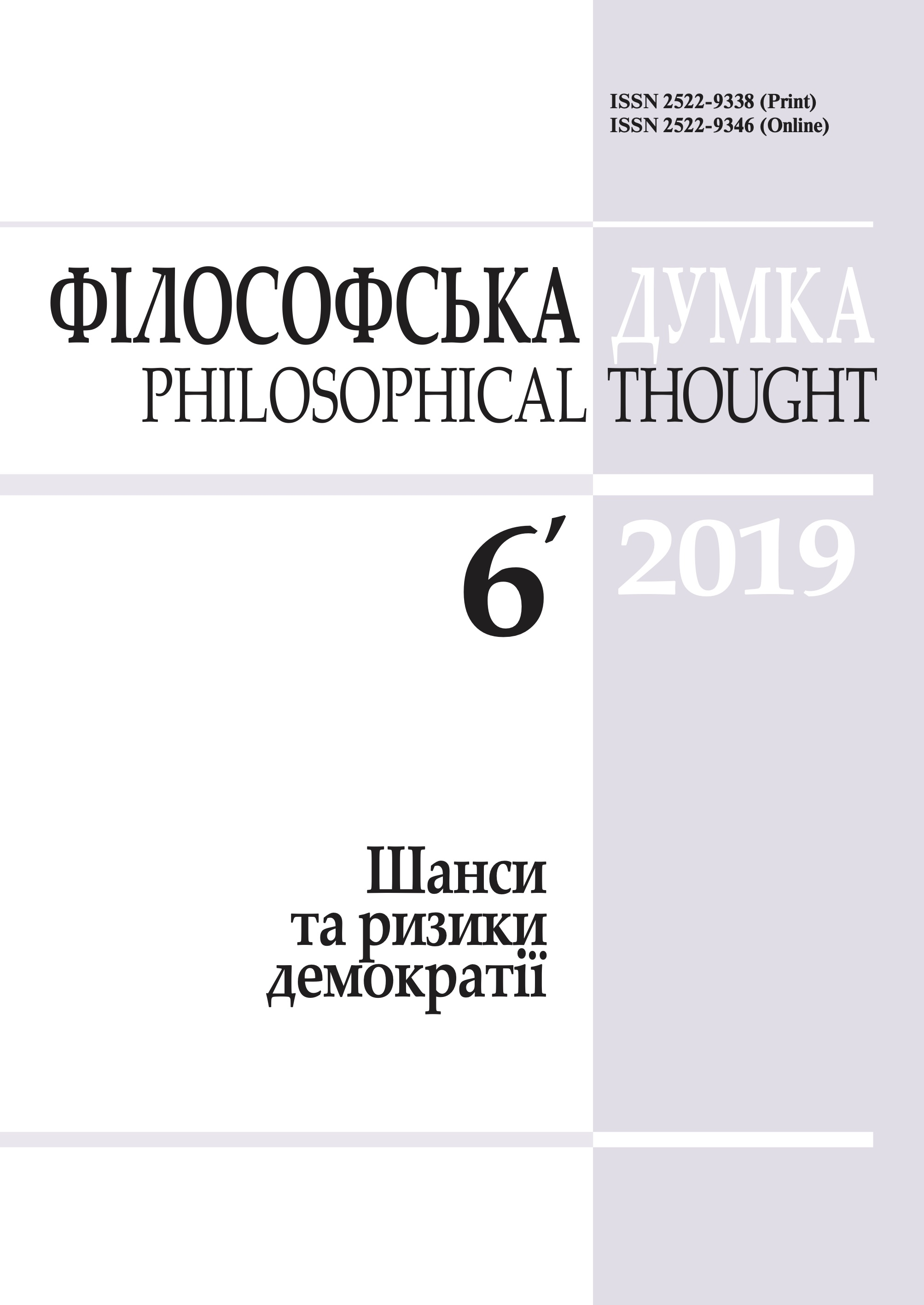 View No. 6 (2019): Philosophical thought