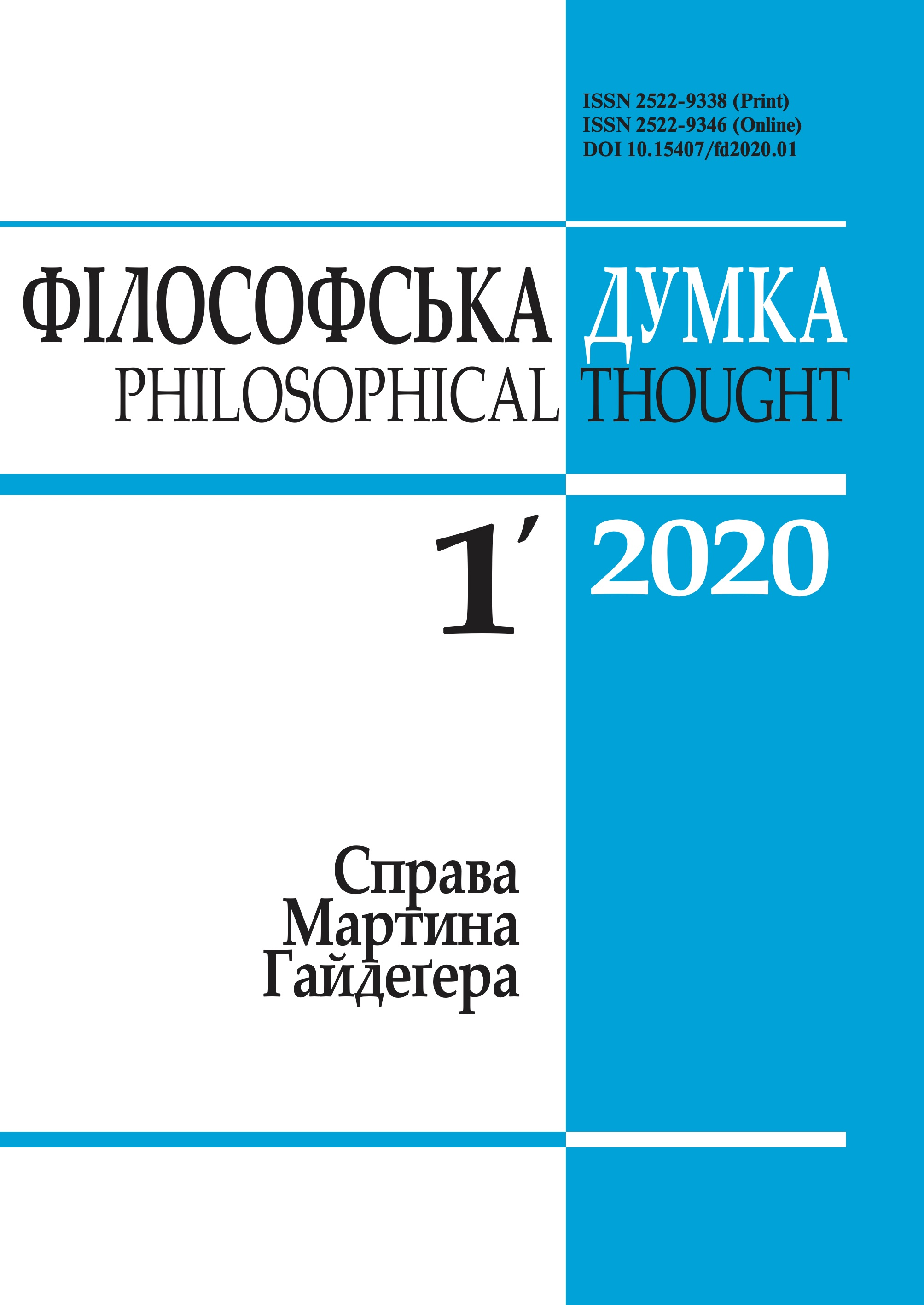 View No. 1 (2020): Philosophical thought
