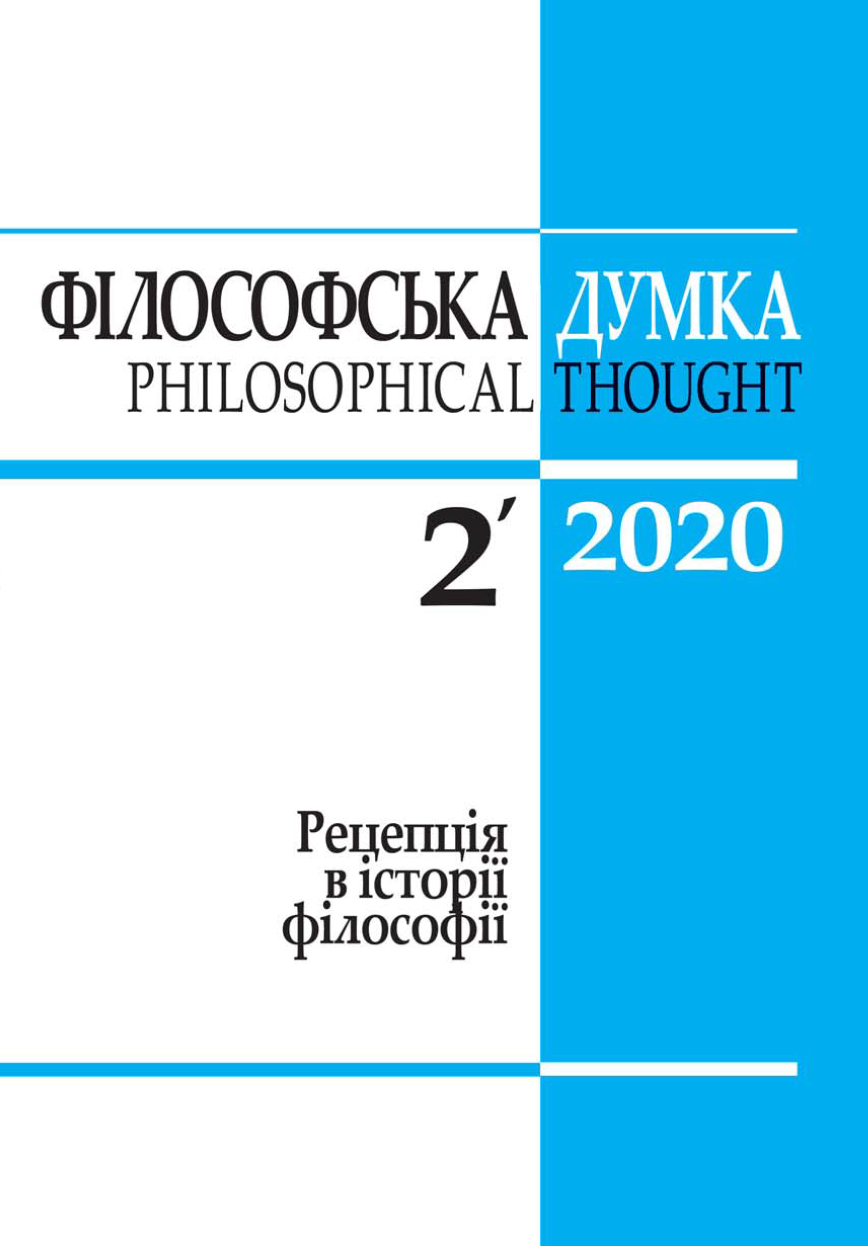 View No. 2 (2020): Philosophical thought