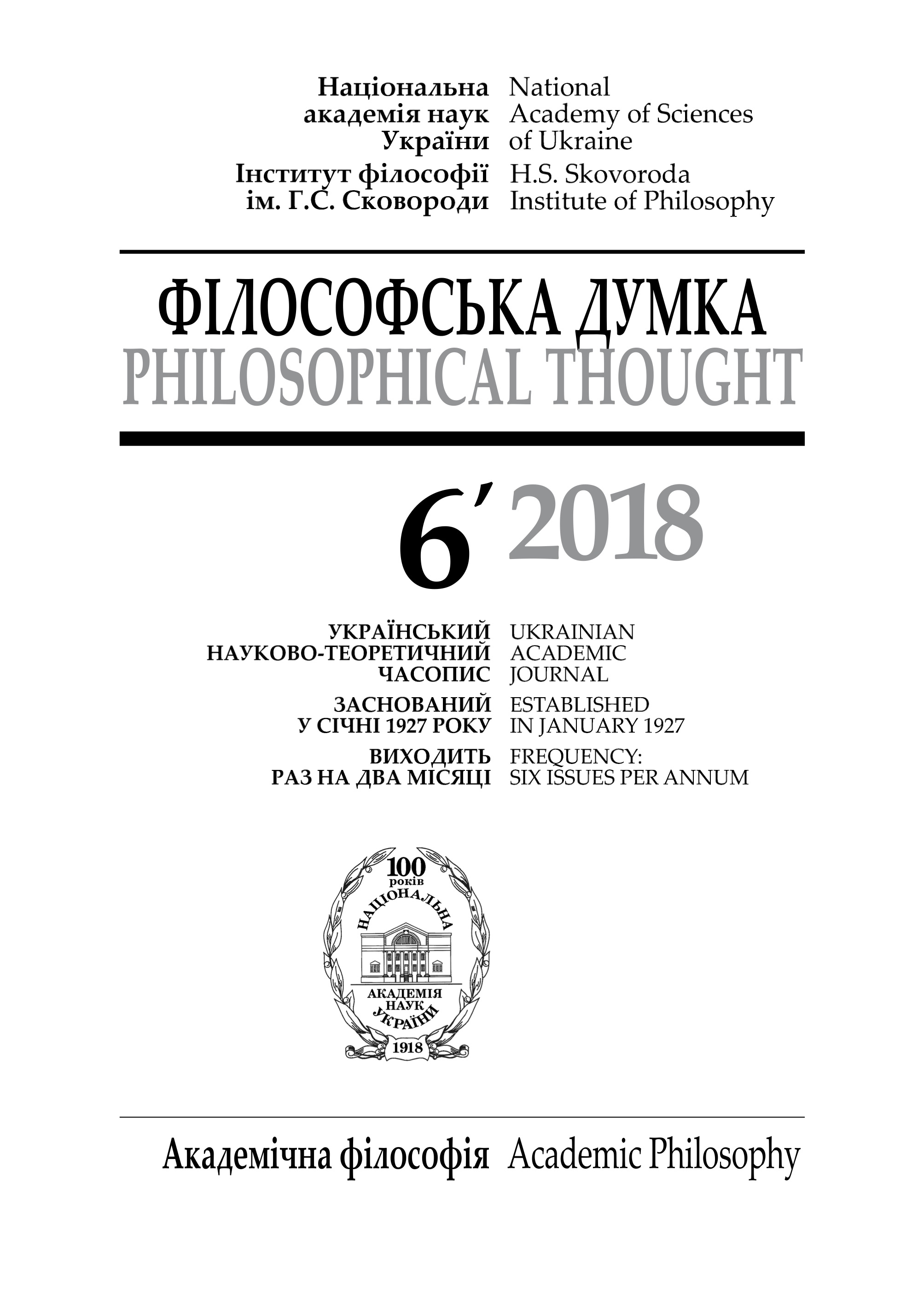 View No. 6 (2018): Philosophical thought