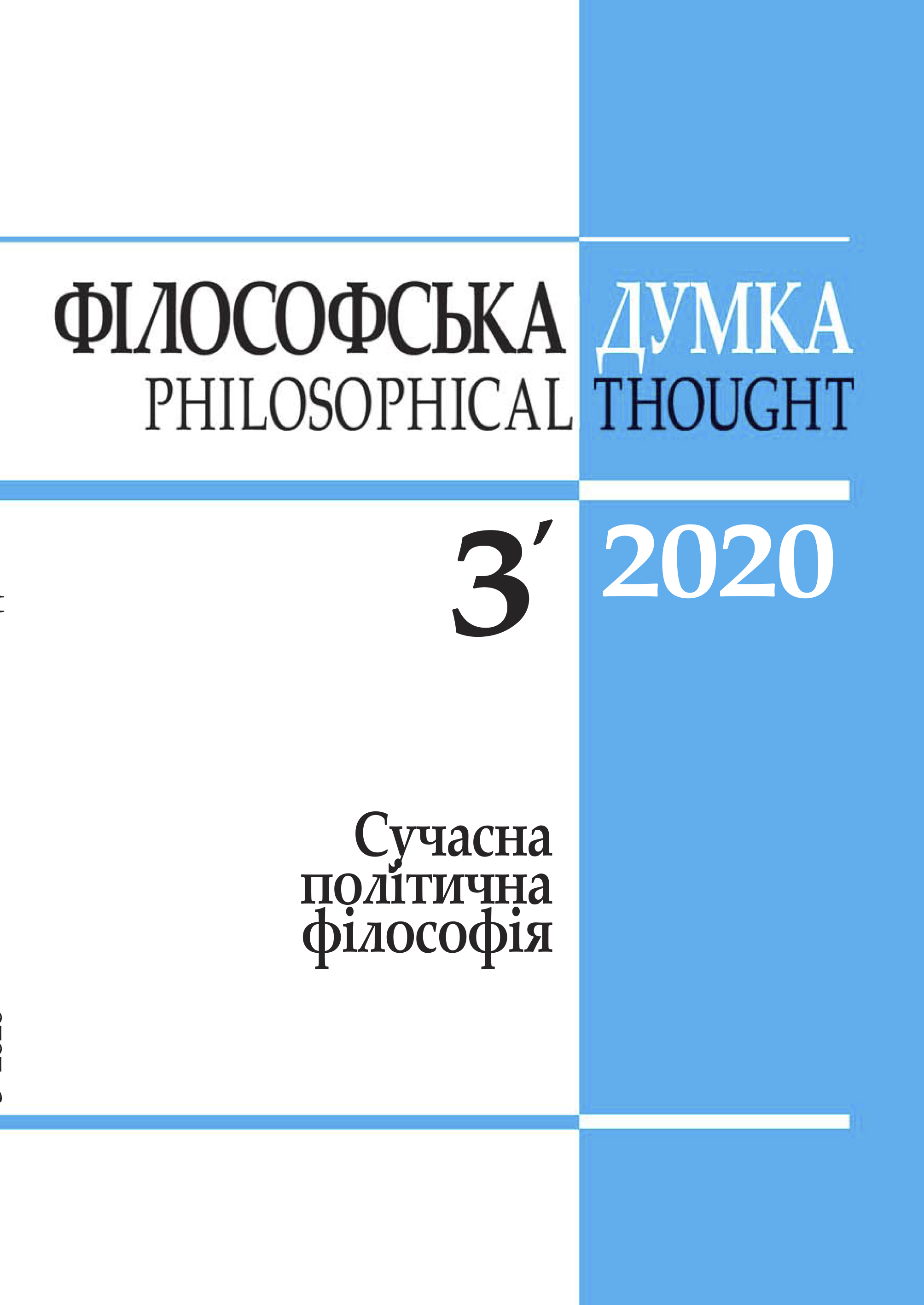 View No. 3 (2020): Philosophical thought