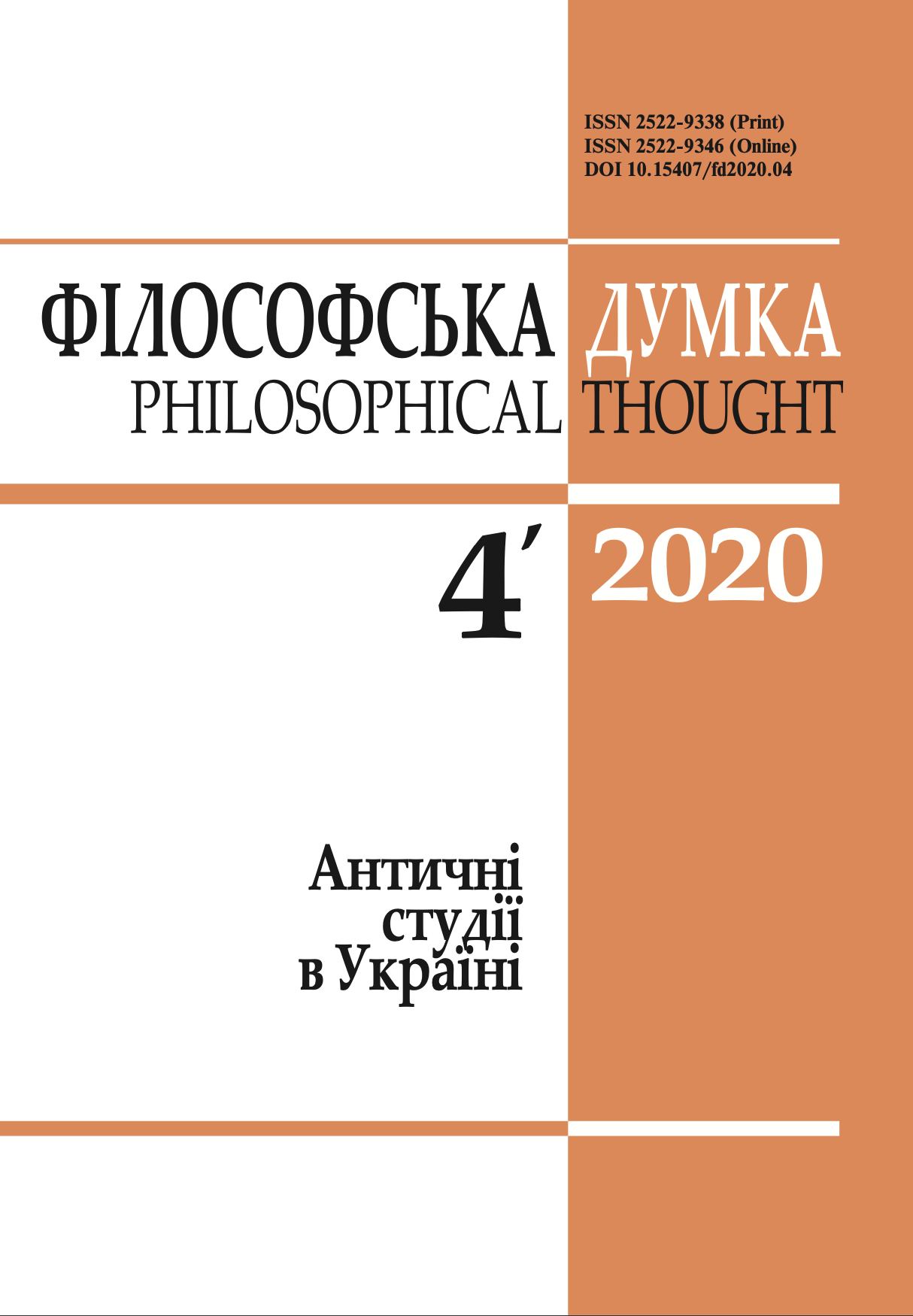 View No. 4 (2020): Philosophical thought