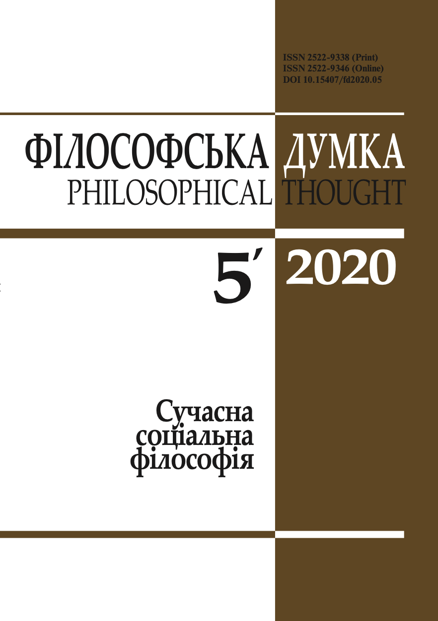 View No. 5 (2020): Philosophical thought