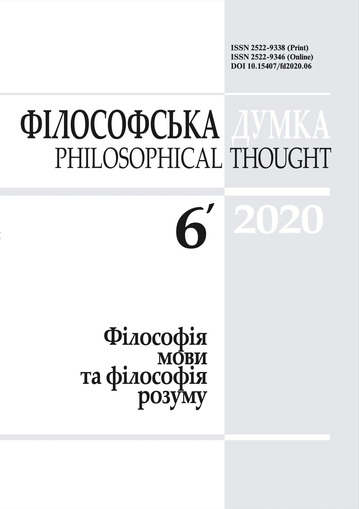View No. 6 (2020): Philosophical thought