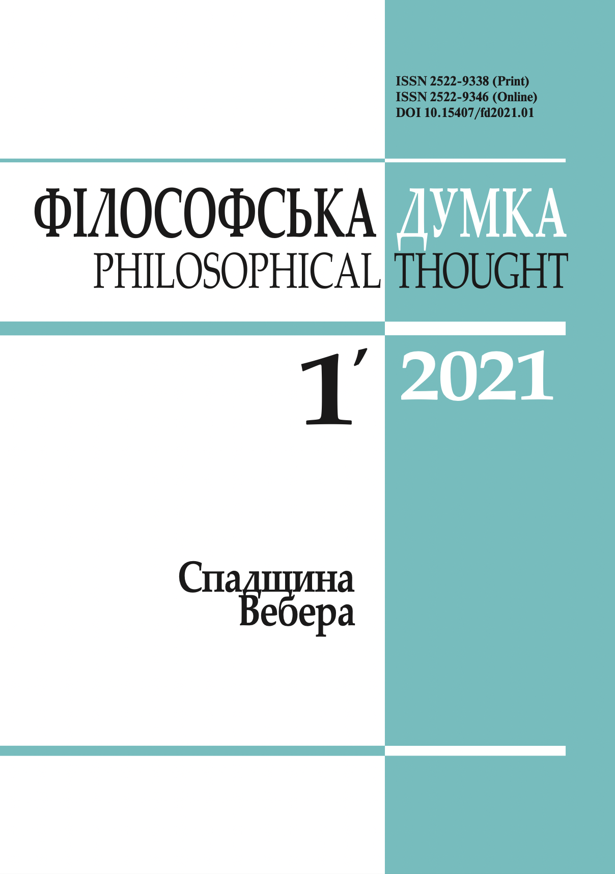 View No. 1 (2021): Philosophical thought